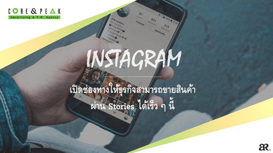 Instagram เพิ่มฟีเจอร์ใหม่ เปิดช่องทางให้ธุรกิจสามารถขายสินค้าผ่าน Stories ได้เร็ว ๆ นี้
