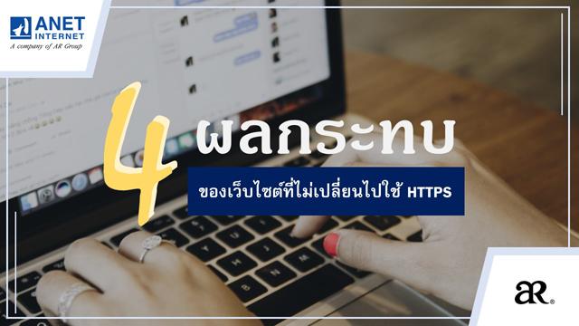 คนทำเว็บไซต์ควรรู้ : 4 ผลกระทบของเว็บไซต์ที่ไม่เปลี่ยนไปใช้ HTTPS