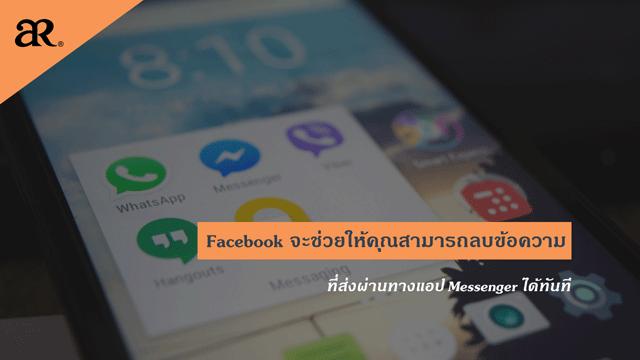 Facebook จะช่วยให้คุณสามารถลบข้อความที่ส่งผ่านทางแอป Messenger ได้ทันที
