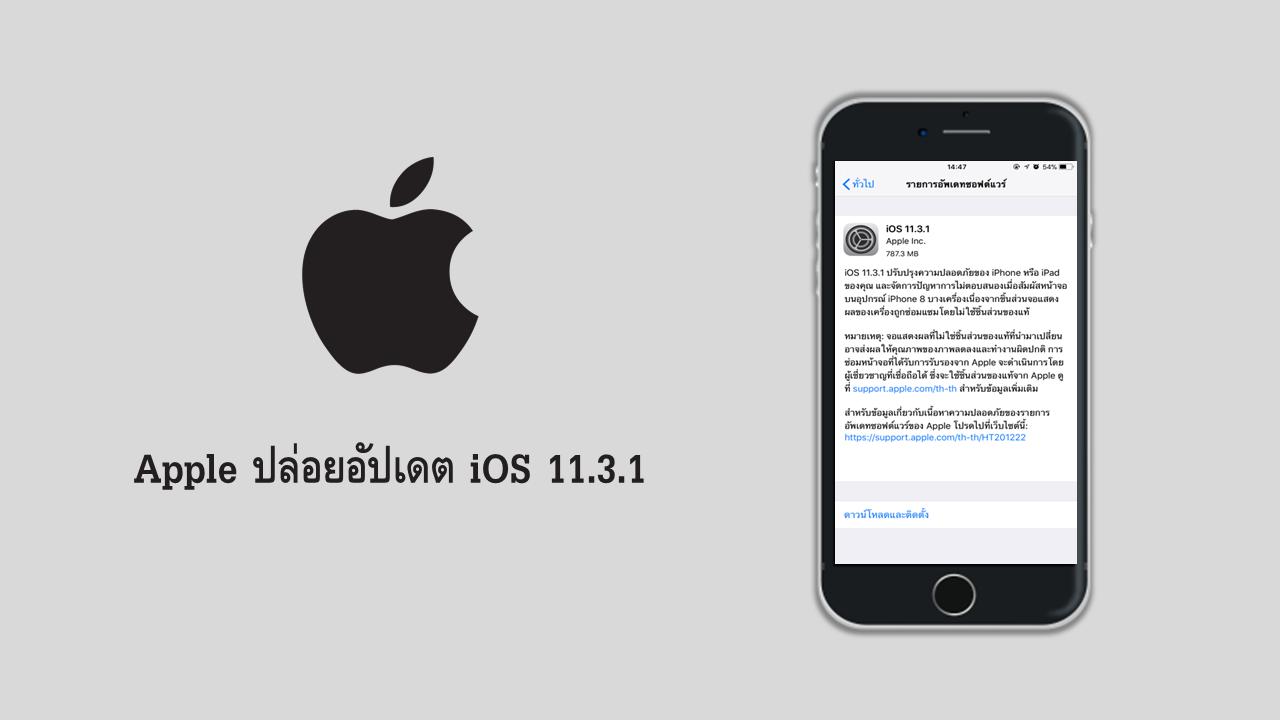 Apple ปล่อยอัปเดตซอฟต์แวร์ iOS 11.3.1 พร้อมกับจัดการปัญหาบนอุปกรณ์ iPhone 8