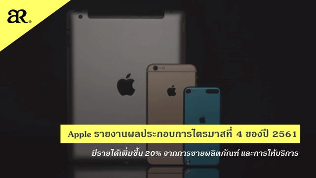 Apple รายงานผลประกอบการไตรมาสที่ 4 ของปี 2561 มีรายได้เพิ่มขึ้น 20%