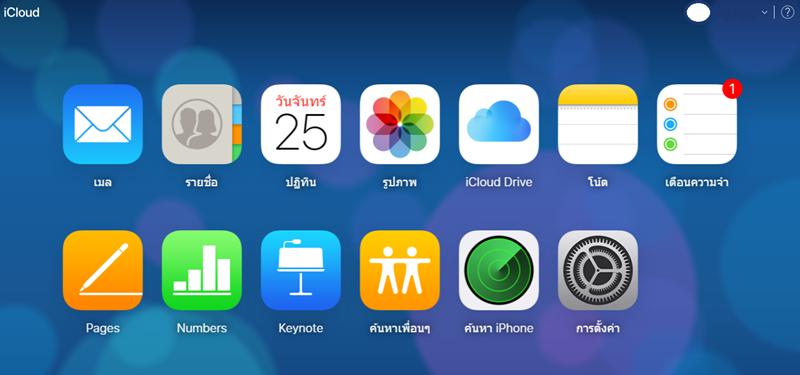 iCloud ตัวจัดเก็บไฟล์ เพิ่มความสะดวกสบายให้กับผู้ใช้อุปกรณ์ iOS