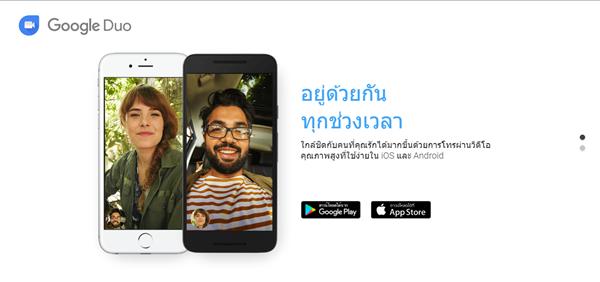 Google Duo  ทะลุ 100 ล้านดาวน์โหลดใน Google Play Store