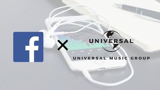 Facebook ประกาศร่วมมือกับ Universal Music Group เปิดประตูสู่แหล่งเพลงที่ยิ่งใหญ่