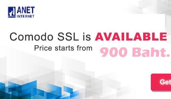 ANET แนะนำสร้างเว็บไซต์ให้ปลอดภัยด้วย Comodo SSL