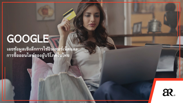 Google เผยข้อมูลเชิงลึกการใช้อินเทอร์เน็ตและการซื้อออนไลน์ของผู้บริโภคในไทย