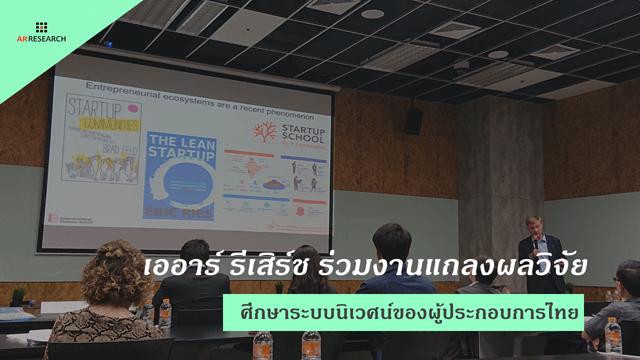 เออาร์ รีเสิร์ช ร่วมงานแถลงผลวิจัย ศึกษาระบบนิเวศน์ของผู้ประกอบการไทย