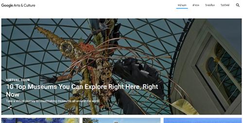 Google จะช่วยรักษาสถานที่ทางประวัติศาสตร์ด้วย VR ใน Google Arts & Culture