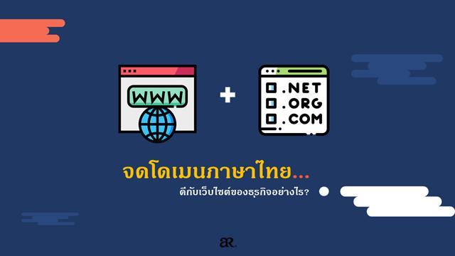 จดโดเมนภาษาไทยดีกับเว็บไซต์ของธุรกิจยังไง?