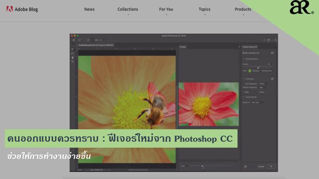 คนออกแบบควรทราบ : ฟีเจอร์ใหม่จาก Photoshop CC ช่วยให้การทำงานง่ายขึ้น