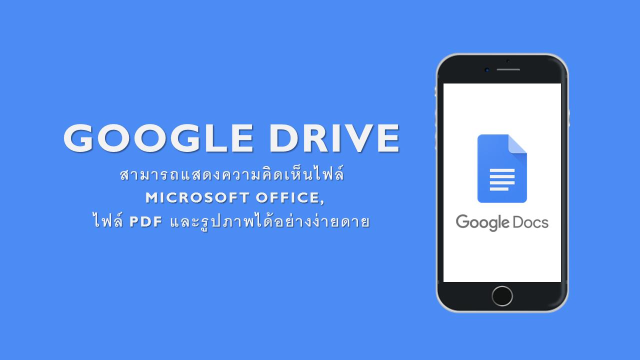 Google Drive สามารถแสดงความคิดเห็นไฟล์ Microsoft Office, ไฟล์ PDF และรูปภาพได้อย่างง่ายดาย