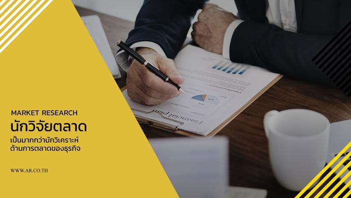 นักวิจัยตลาด เป็นมากกว่านักวิเคราะห์ด้านการตลาดของธุรกิจ