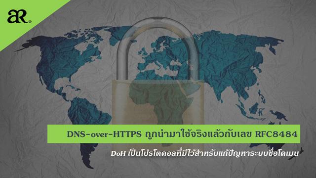 DNS-over-HTTPS ถูกนำมาใช้จริงแล้วกับเลข RFC8484