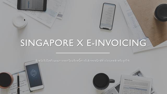 สิงคโปร์เปิดตัวแผนการออกใบแจ้งหนี้ทางอิเล็กทรอนิกส์ทั่วประเทศสำหรับธุรกิจ