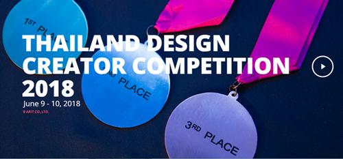 โค้งสุดท้าย!! ARIT ชวนน้อง ๆ ที่รักการออกแบบร่วมแข่งขัน Thailand Design Creator Competition 2018