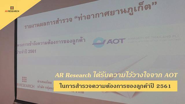 AR Research ได้รับความไว้วางใจจาก AOT ในการสำรวจความต้องการของลูกค้าปี 2561