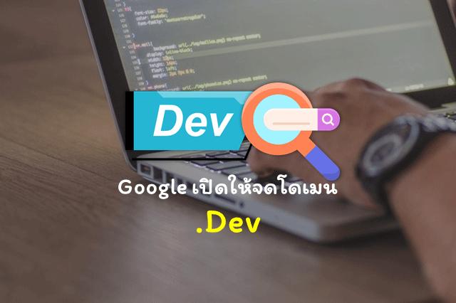 Google เปิดให้จดโดเมน .Dev พร้อมกัน 28 ก.พ. 2019