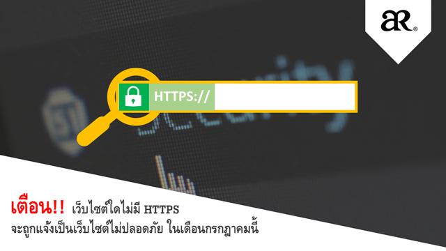 เตือน!! เว็บไซต์ใดไม่มี HTTPS จะถูกแจ้งเป็นเว็บไซต์ไม่ปลอดภัย ในเดือนกรกฎาคมนี้