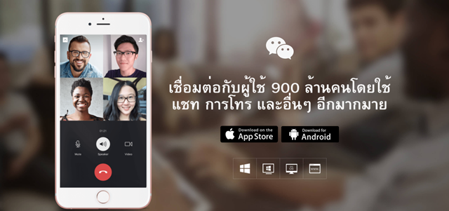 WeChat แพลตฟอร์มโซเชียลมีเดียมียอดบัญชีถึง 1 พันล้านบัญชีทั่วโลก