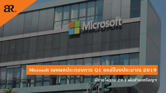 Microsoft เผยผลประกอบการ Q1 ของปีงบประมาณ 2019 รวม 29.1 พันล้านเหรียญฯ