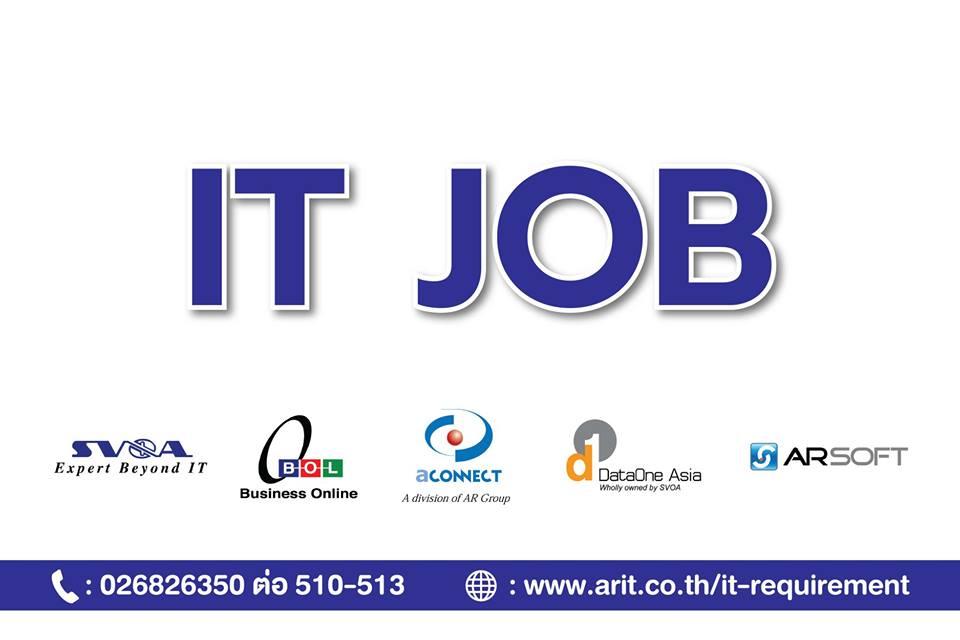 ARIT เปิดรับสมัครบุคคลด้านไอที ร่วมงานบริษัทชื่อดัง พร้อมสิทธิพิเศษเข้าอบรมความรู้ฟรี