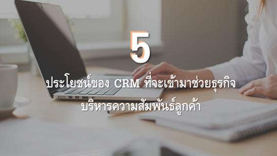 5 ประโยชน์ของ CRM ที่จะเข้ามาช่วยธุรกิจบริหารความสัมพันธ์ลูกค้า