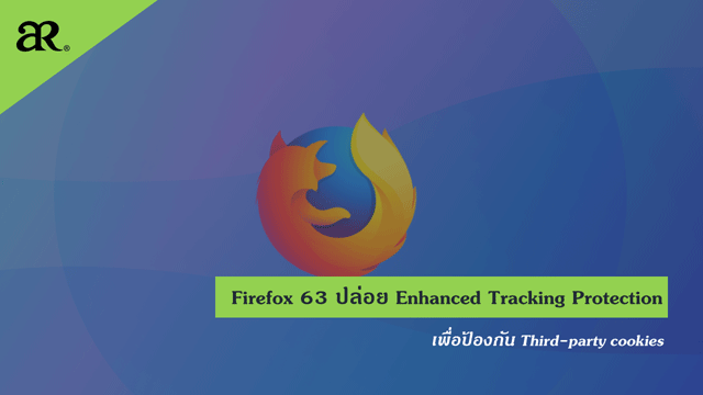 Firefox 63 ปล่อย Enhanced Tracking Protection เพื่อป้องกัน Third-party cookies