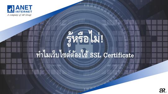 รู้หรือไม่! ทำไมเว็บไซต์ต้องใช้ SSL Certificate