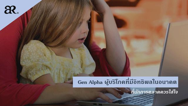 Gen Alpha ผู้บริโภคที่มีอิทธิพลในอนาคต ที่นักการตลาดควรใส่ใจ