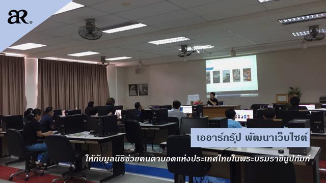 เออาร์กรุ๊ป พัฒนาเว็บไซต์ให้กับมูลนิธิช่วยคนตาบอดแห่งประเทศไทยในพระบรมราชินูปถัมภ์