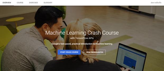 Google เปิดหลักสูตรออนไลน์ฟรี! ให้ผู้ที่สนใจเกี่ยวกับ AI และ Machine Learning