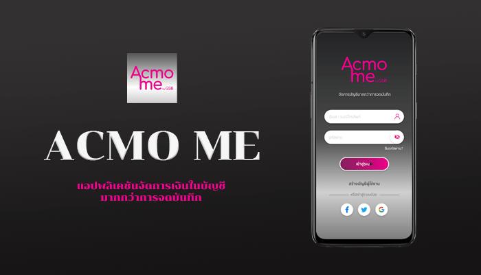 ACMO ME แอปพลิเคชันจัดการเงินในบัญชีมากกว่าการจดบันทึก