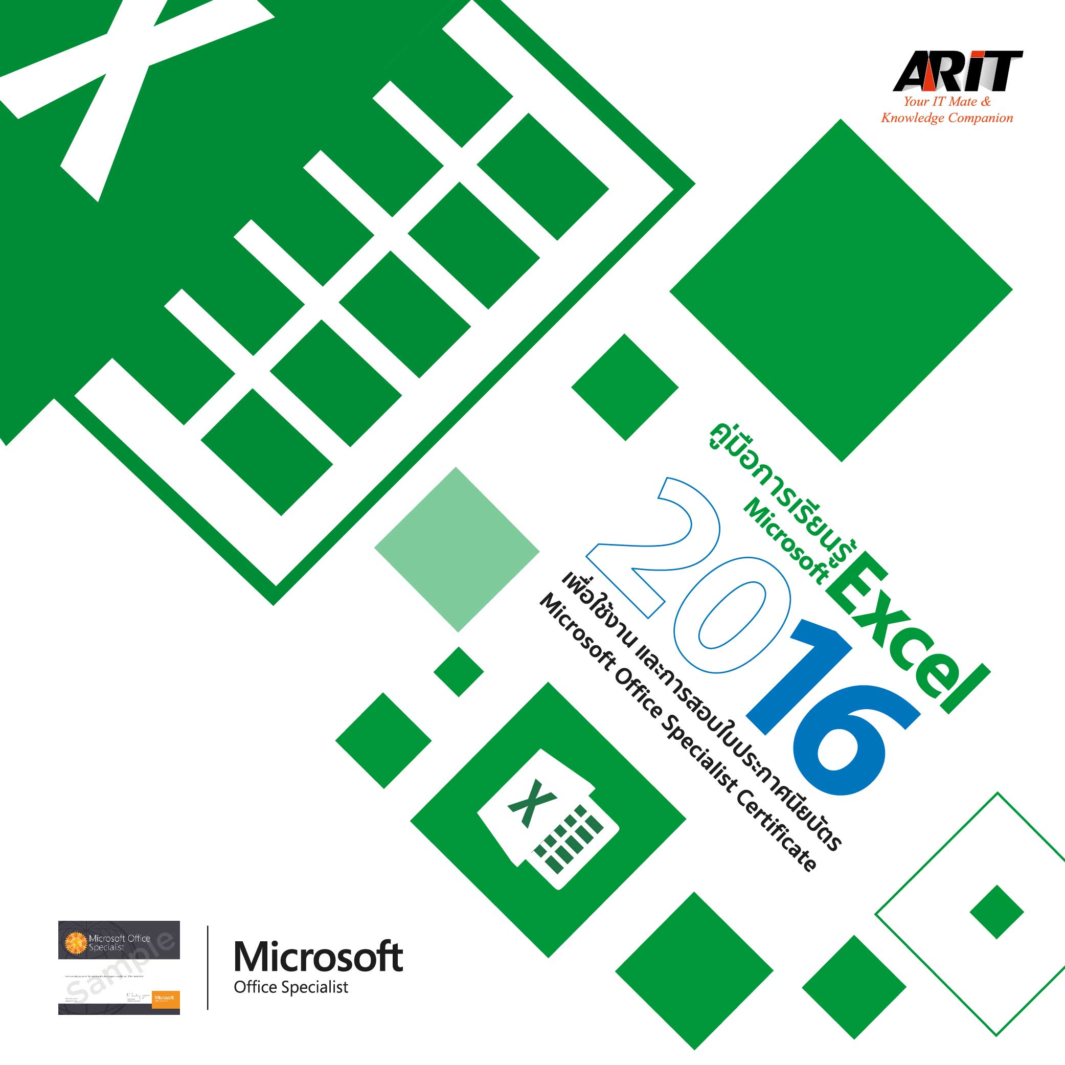 แนะนำคู่มือเรียนรู้ Microsoft Excel 2016 : ช่วยลดการทำงานที่ซับซ้อนบน Excel