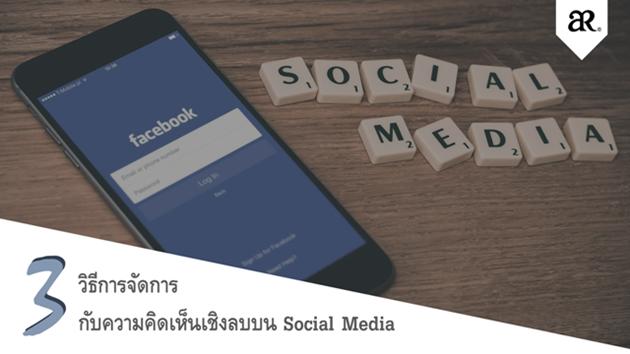 3 วิธีการจัดการกับความคิดเห็นเชิงลบบน Social Media