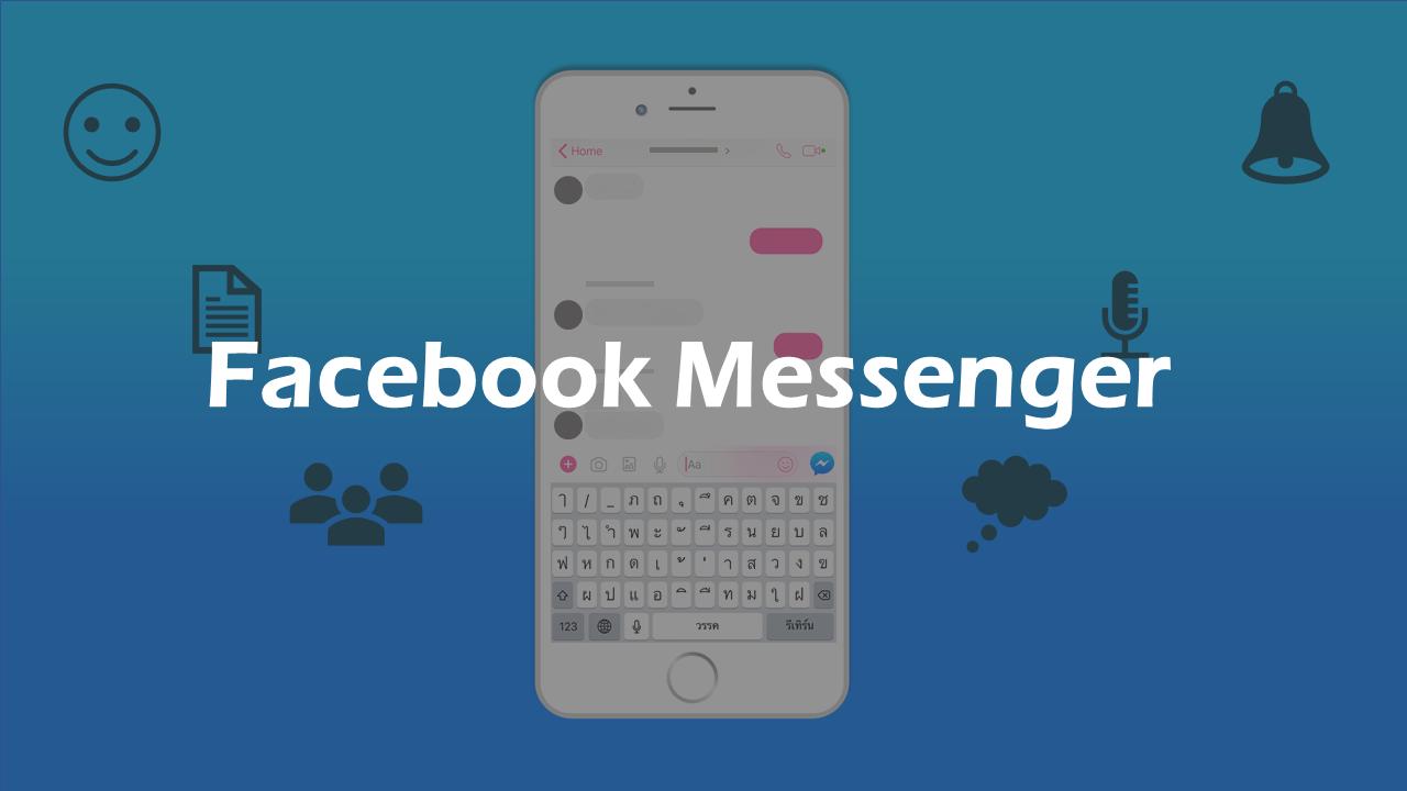 ข้อบกพร่อง Facebook Messenger ทำให้แอปฯ iOS หยุดทำงานหลังจากพิมพ์คำไม่กี่คำ
