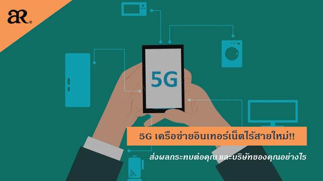 5G เครือข่ายอินเทอร์เน็ตไร้สายส่งผลกระทบต่อคุณ และบริษัทของคุณอย่างไร