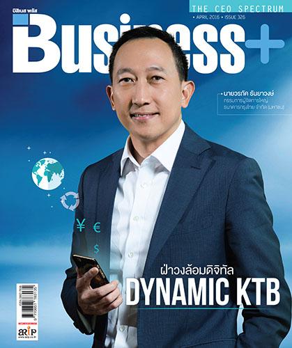 Business+ ฉบับ 326