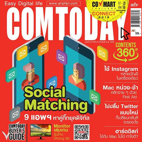Comtoday ฉบับ 519