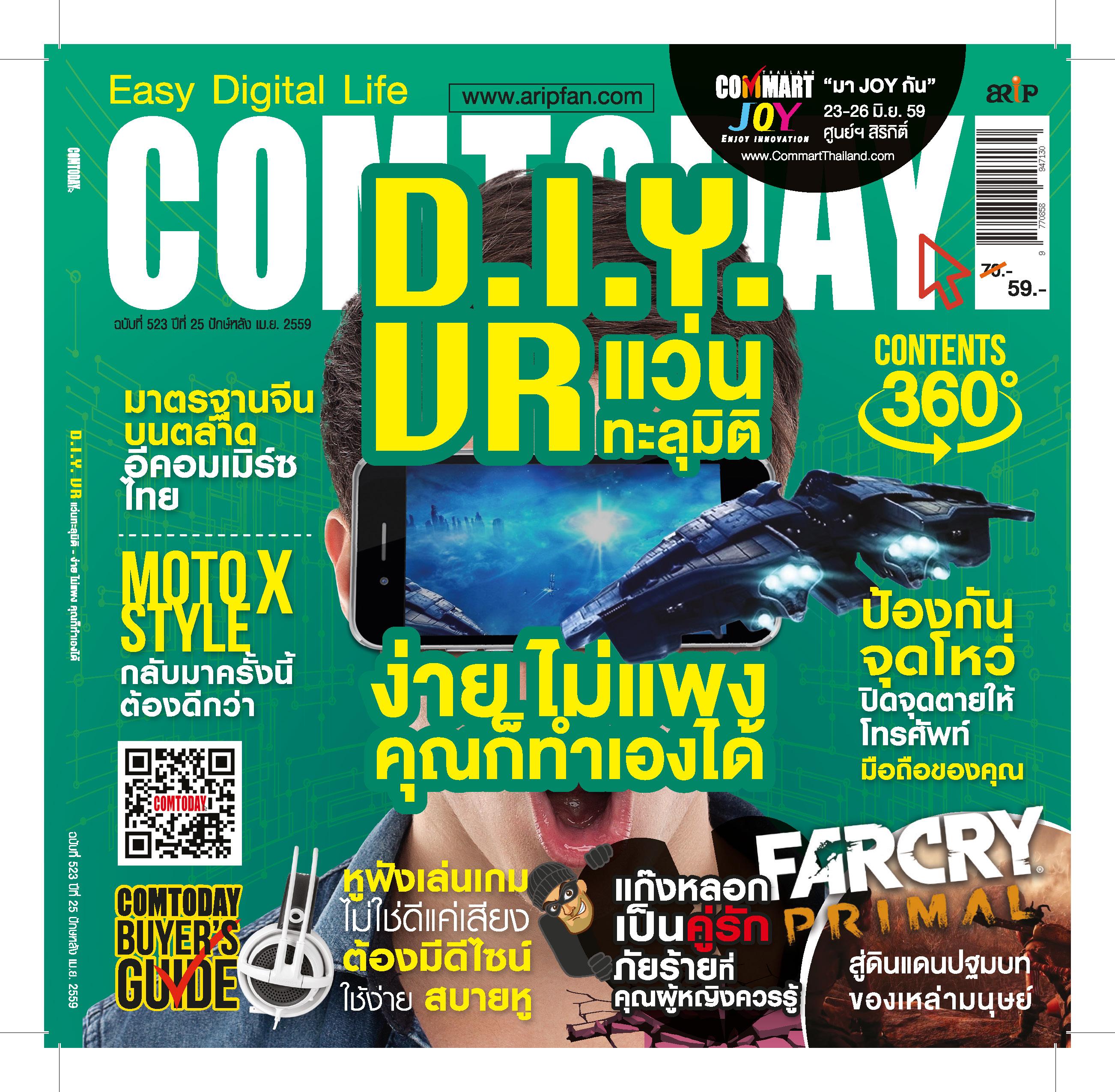Comtoday ฉบับ 521