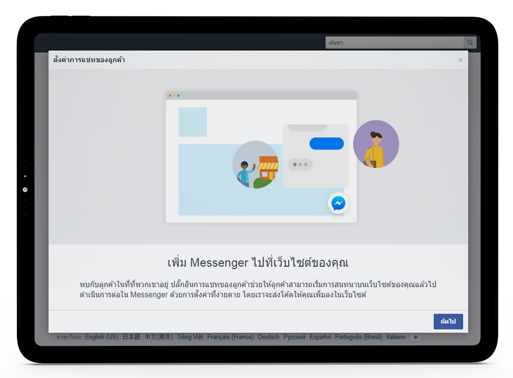 ติดตั้งแชท-Facebook-Messenger-บนเว็บไซต์1